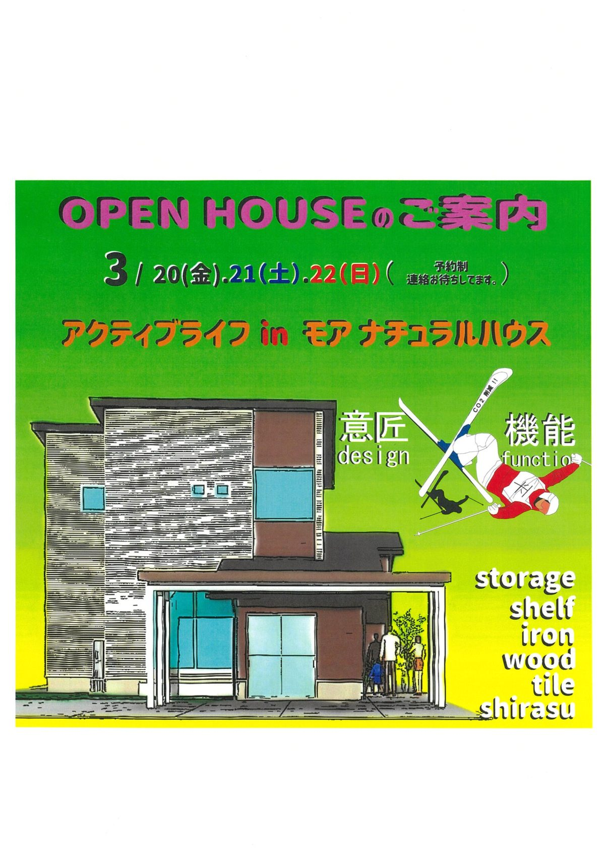 OPEN HOUSEのご案内